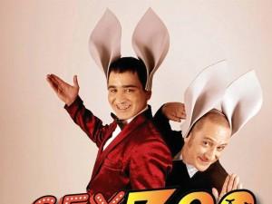 Robinson Díaz y Alberto Barrero protagonizan 'SexZoo'.